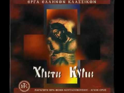 Χριστός Κύριος (β´ μέρος) – CD Ι.Μ.Κουτλουμουσίου